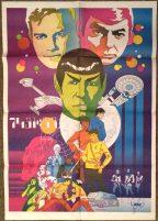 star-trek-signed-jim-steranko-art-poster-vintage-kirk-spock-1